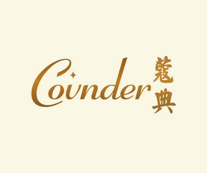 蔻典-COVNDER