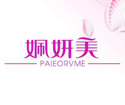 姵妍美-PAIEORVME