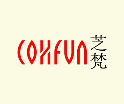 芝梵-COHFVN