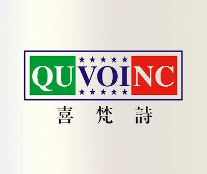 喜梵诗-QUVOINC
