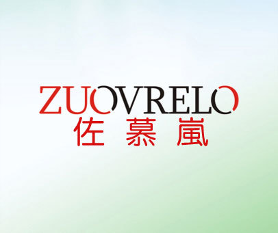 佐慕岚-ZUOVERELO