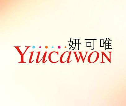 妍可唯-YIUCAWON