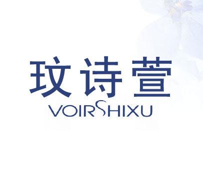 玟诗萱-VOIRSHIXU