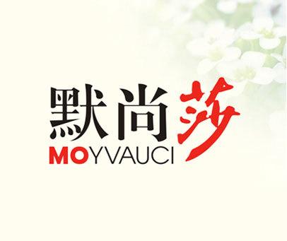 默尚莎-MOYVAUCI