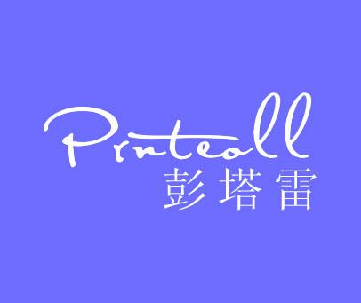 彭塔雷-PRNTEOLL
