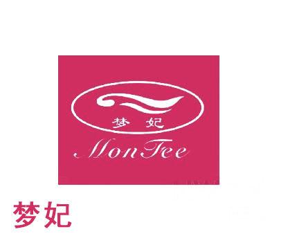 梦妃-MONFEE
