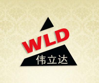 伟立达-WLD