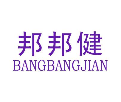 邦邦健-BANGBANGJIAN