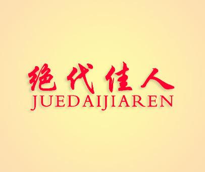 绝代佳人-JUEDAIJIAREN