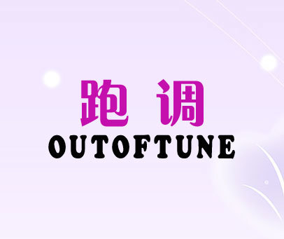 跑调-OUTOFTUNE