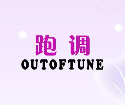 跑調-OUTOFTUNE
