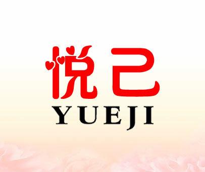 悦己-YUEJI