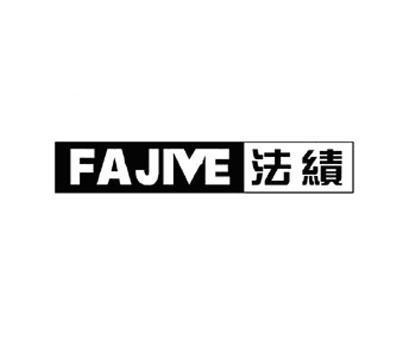 法绩-FAJIVE