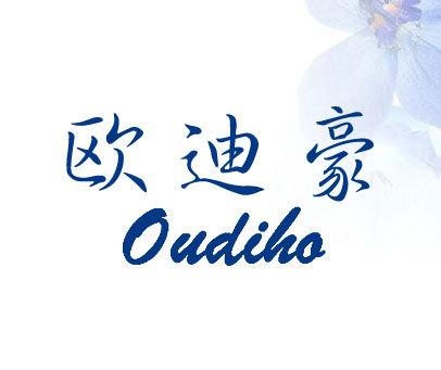 欧迪豪-OUDIHO