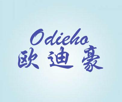 欧迪豪-ODIEHO