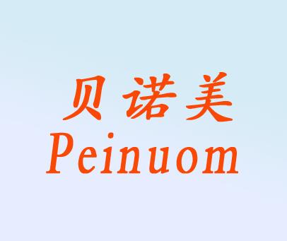 贝诺美-PEINUOM