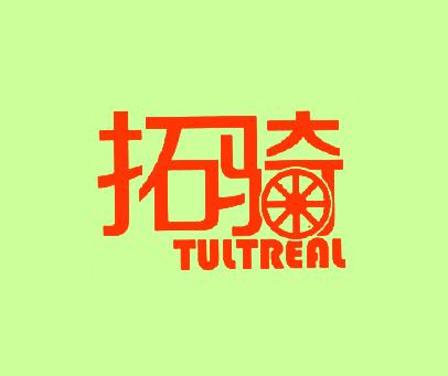 拓骑-TULTREAL