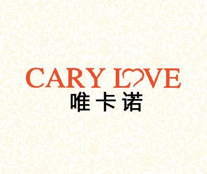 唯卡诺-CARYLOVE