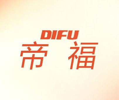帝福DIFU