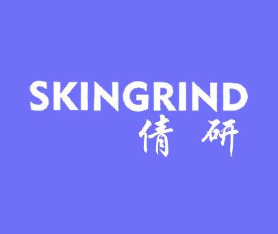 倩研-SKINGRIND