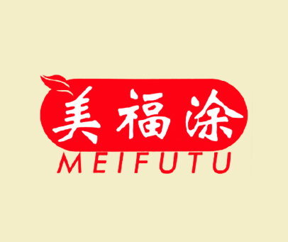 美福涂-MEIFUTU