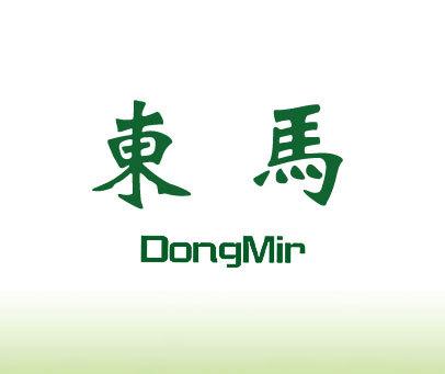 东马-DONGMIR