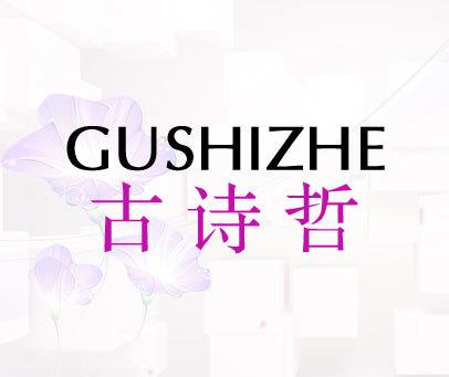 古诗哲-GUSHIZHE