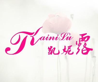 凯妮露-KAINILU