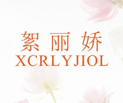 絮丽娇-XCRLYJIOL