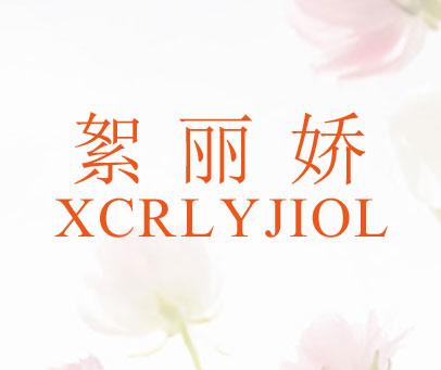 絮麗嬌-XCRLYJIOL
