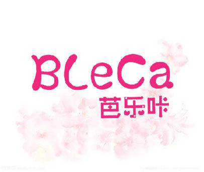 芭乐咔-BLECA