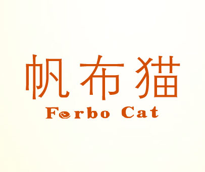 帆布貓-FERBO-CAT
