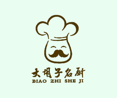 大胡子名厨-BIAO-ZHI-SHE-JI