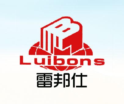 雷邦仕-LUIBONS