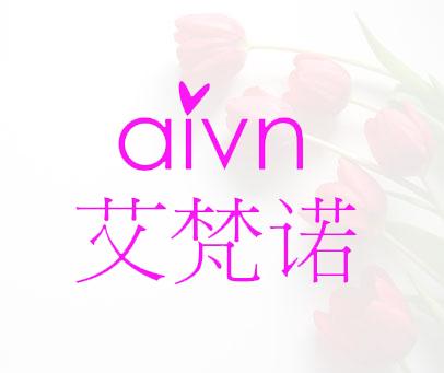 艾梵诺-AIVN