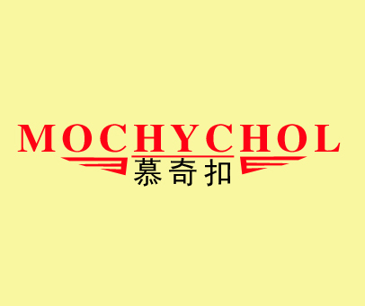 慕奇扣-MOCHYCHOL