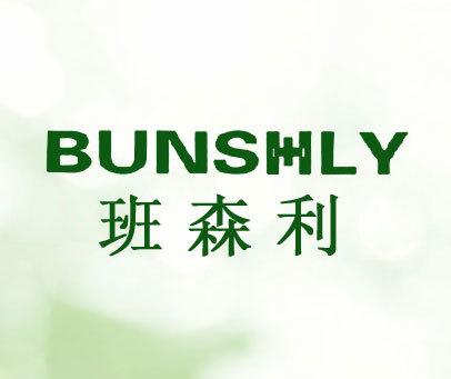 班森利-BUNSHLY