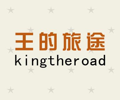 王的旅途-KINGTHEROAD