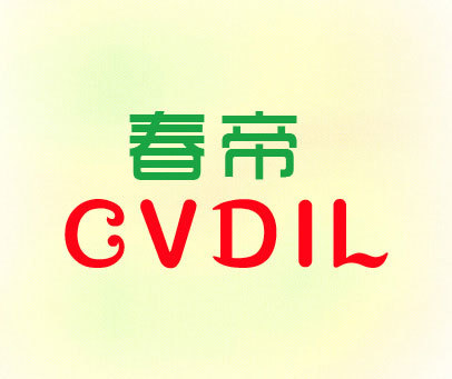 春帝-CVDIL