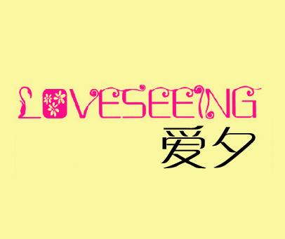 爱夕-LOVESEEING