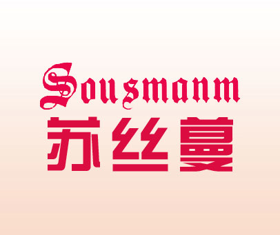 蘇絲蔓-SOUSMANM