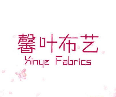 馨叶布艺-XINYE-FABRICS