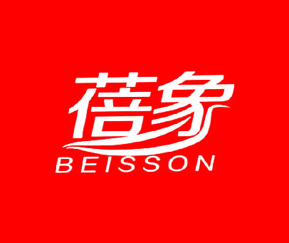 蓓象-BEISSON