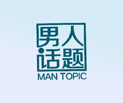 男人话题-MAN-TOPIC