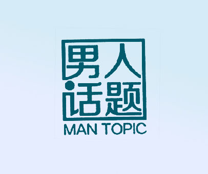 男人話題-MAN-TOPIC