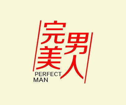 完美男人-PERFECT-MAN