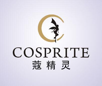 蔻精灵-COSPRITE