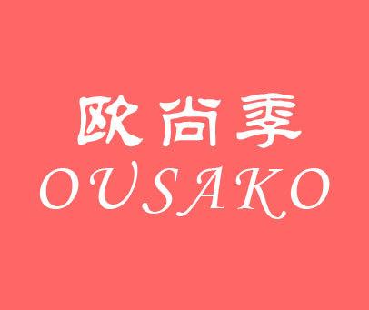 欧尚季-OUSAKO