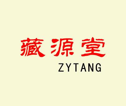 藏源堂-ZYTANG