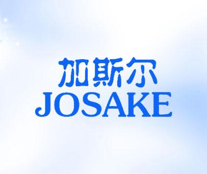 加斯尔-JOSAKE